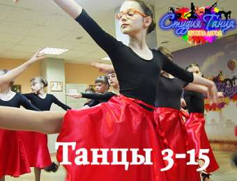 Танцы для детей от 3 до 15 лет, современная эстрада