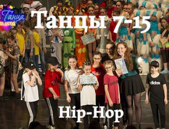Хип-Хоп для детей в Воронеже, танцы с восьми лет в студии танца