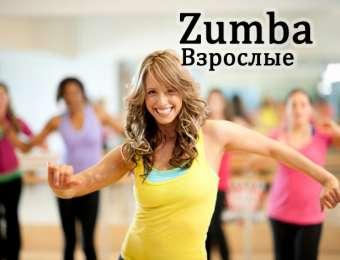 Зумба самый позитивный танец для сжигания калорий, в студии танца