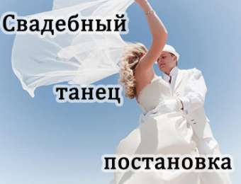 Свадебный танец в Воронеже. Как удивить гостей
