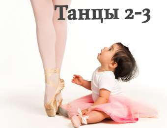 Танцы для детей двух-трех лет