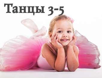 Танцы для детей c трех до четырех лет, первый шаг во взрослую жизнь