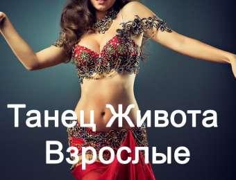 Восточные танцы в Воронеже для взрослых